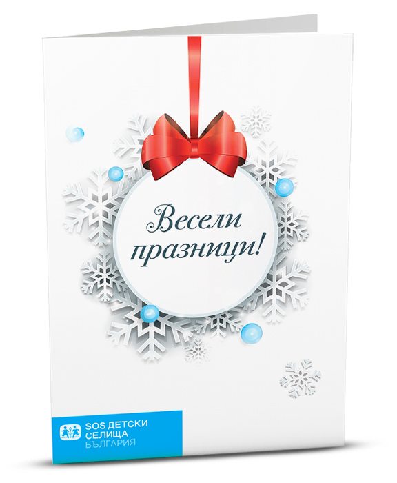 augmented-reality-christmas-greeting-card-sos01